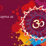 йога промоция в йога студио Изток София